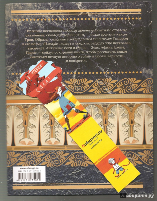 Иллюстрация 9 из 16 для Древнегреческие мифы. Троянская война   Лабиринт - книги. Источник: Alex
