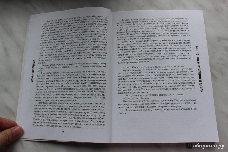 Иллюстрация 22 из 26 для Стоящий у двери - Ольга Швецова | Лабиринт - книги. Источник: Полецкая  Яна