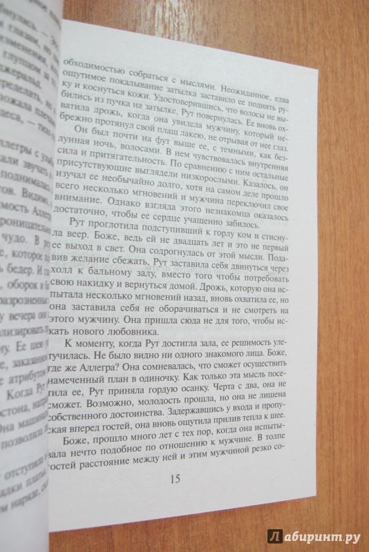 Иллюстрация 9 из 9 для Страсть куртизанки - Моника Бернс | Лабиринт - книги. Источник: Юхма  Генриетта Станиславовна