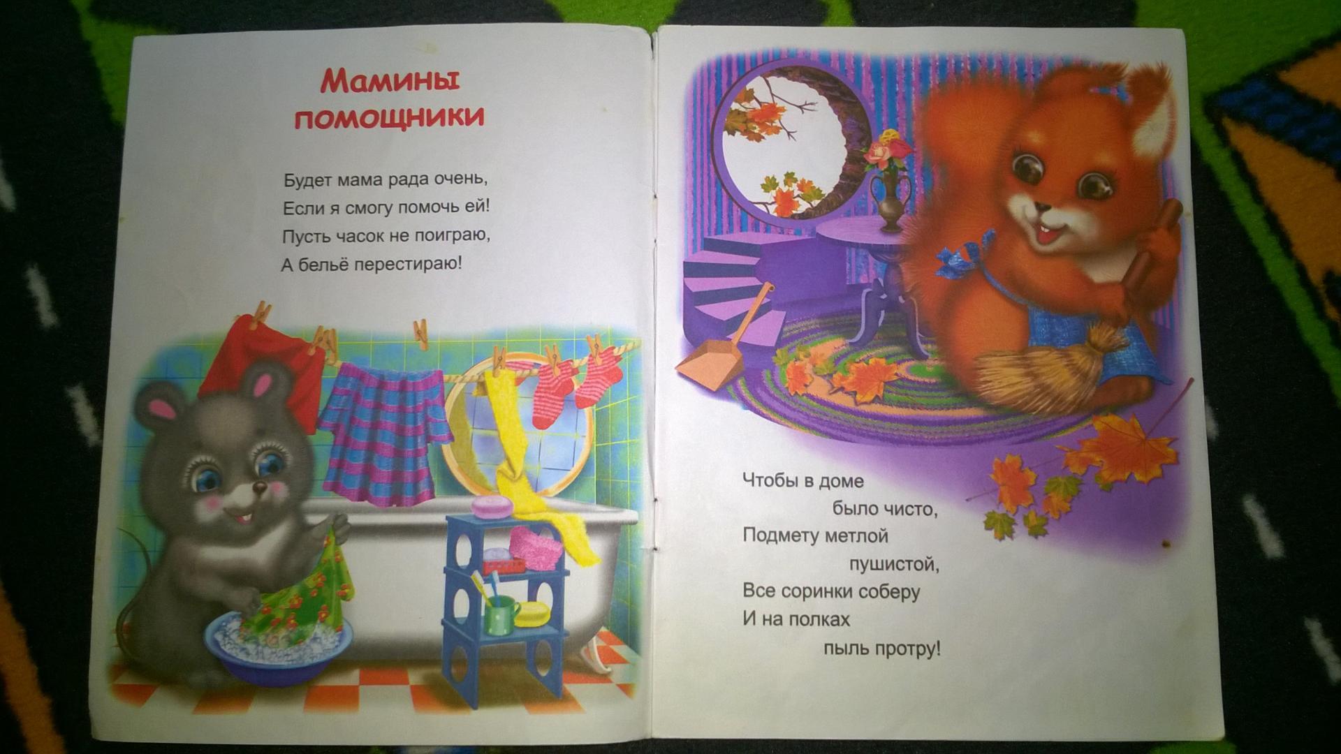Иллюстрация 1 из 7 для Будет мама рада очень - Сергей Тетерин | Лабиринт - книги. Источник: Солнышко Светка