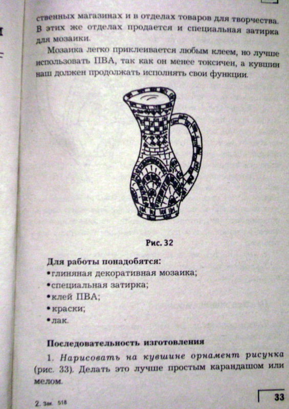 Иллюстрация 3 из 12 для Подарки к празднику своими руками - Наталья Волкова | Лабиринт - книги. Источник: Batterfly