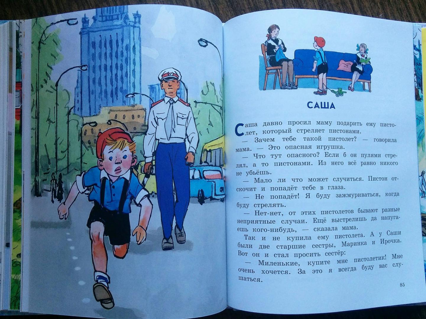 Иллюстрация 41 из 61 для Фантазеры - Николай Носов | Лабиринт - книги. Источник: Natalie Leigh