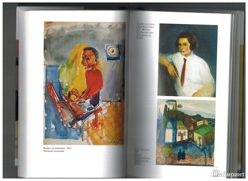 Иллюстрация 6 из 13 для Лабас - Наталия Семенова   Лабиринт - книги. Источник: Агаточка