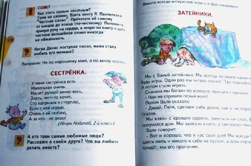 Иллюстрация 13 из 15 для Литературное чтение. 1 класс: Учебник - Виктория Свиридова | Лабиринт - книги. Источник: kolobus
