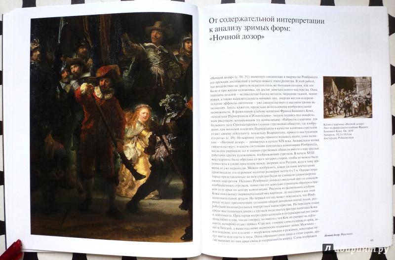 Иллюстрация 28 из 35 для Рембрандт (1606-1669). Раскрывающаяся тайна формы - Михаил Бокемюль | Лабиринт - книги. Источник: fionna_cake