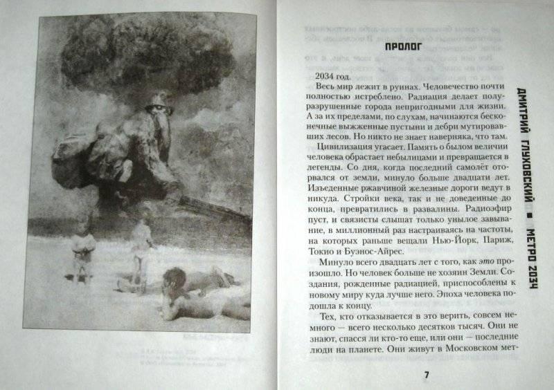 Иллюстрация 15 из 15 для Метро 2034 - Дмитрий Глуховский | Лабиринт - книги. Источник: СтальнаяЗвезда