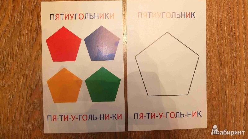 Иллюстрация 10 из 12 для Цвета и формы. Книга + карточки - Тамара Шапошникова | Лабиринт - игрушки. Источник: Сергутова  Регина