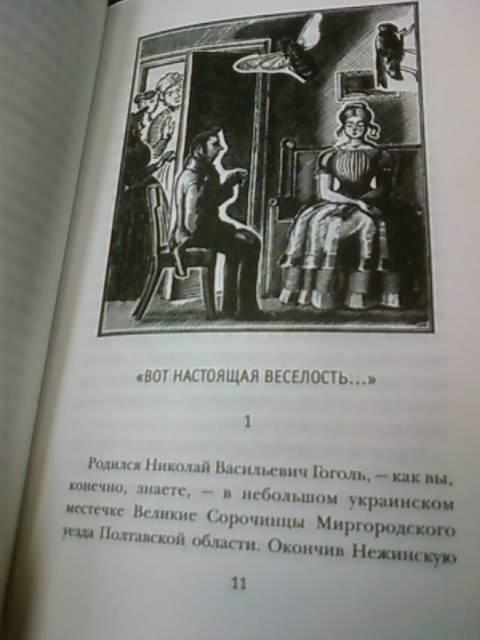 Иллюстрация 12 из 12 для Не для взрослых. Время читать! Полка вторая - Мариэтта Чудакова | Лабиринт - книги. Источник: lettrice