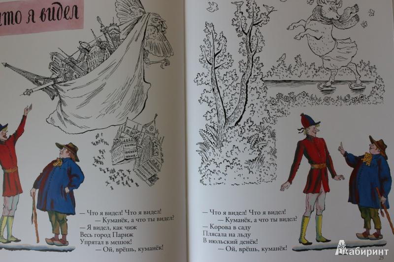 Иллюстрация 14 из 44 для Сюзон и мотылек. Французские народные песенки | Лабиринт - книги. Источник: so-vanille