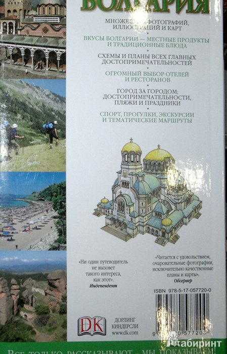 цвета подробный путеводитель по болгарии с фото погиб при