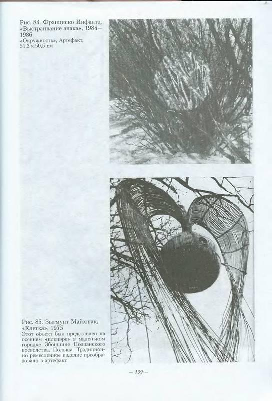 Иллюстрация 15 из 15 для Поиск новых форм в ландшафтной архитектуре - Елена Забелина | Лабиринт - книги. Источник: Ялина