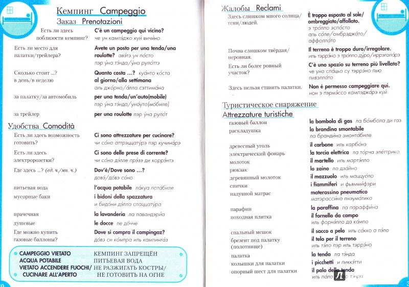 Иллюстрация 5 из 26 для Итальянский разговорник и словарь. Справочное издание   Лабиринт - книги. Источник: Штерн  Яна