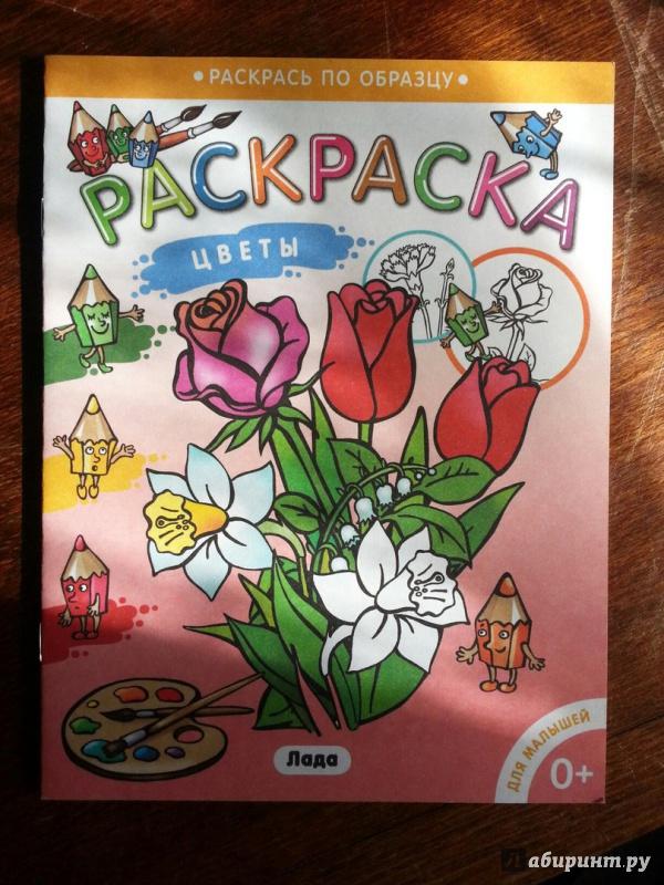 """Иллюстрация 18 из 34 для Раскраска для малышей """"Цветы ..."""
