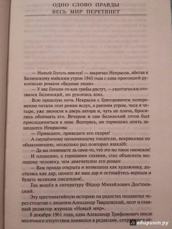 Иллюстрация 14 из 21 для Рассказы и Крохотки - Александр Солженицын | Лабиринт - книги. Источник: Пономарёва  Мария