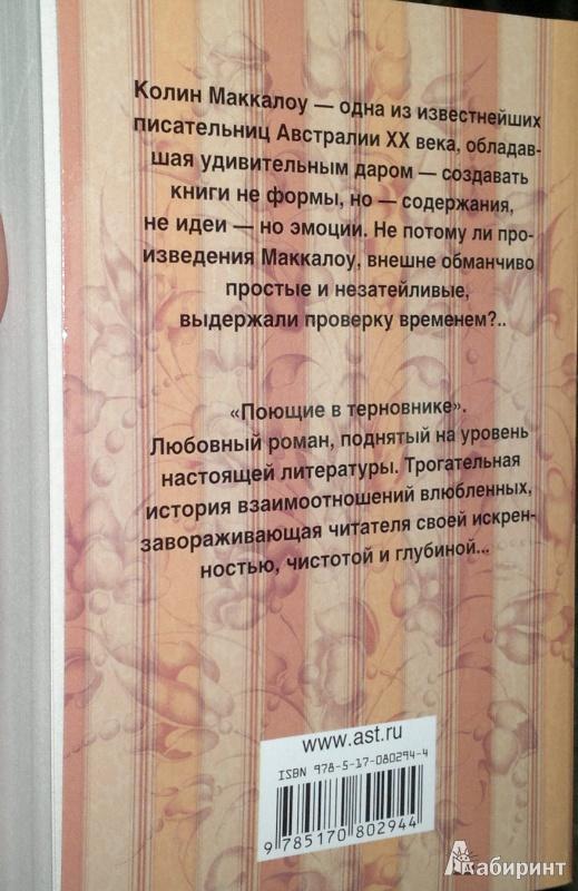 Иллюстрация 2 из 13 для Поющие в терновнике - Колин Маккалоу | Лабиринт - книги. Источник: Леонид Сергеев