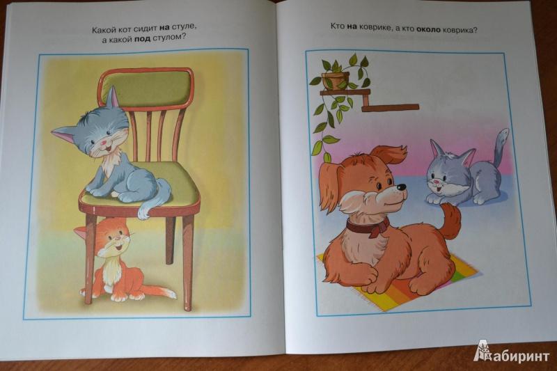Иллюстрация 6 из 17 для Вправо-влево, вверх-вниз. Ориентируемся в пространстве (для детей 2-3 лет) - Ольга Земцова | Лабиринт - книги. Источник: juli_pani