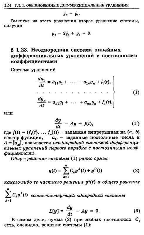 Иллюстрация 7 из 9 для Высшая математика. Учебник для вузов в 3-х томах. Том 3 - Бугров, Никольский | Лабиринт - книги. Источник: Ялина