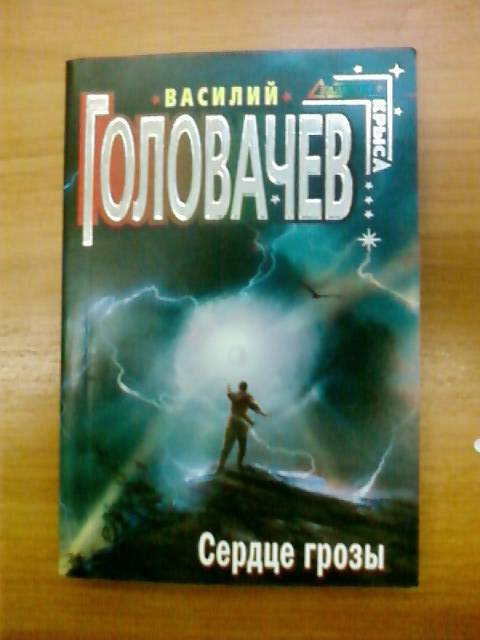 Иллюстрация 1 из 6 для Сердце грозы - Василий Головачев   Лабиринт - книги. Источник: lettrice