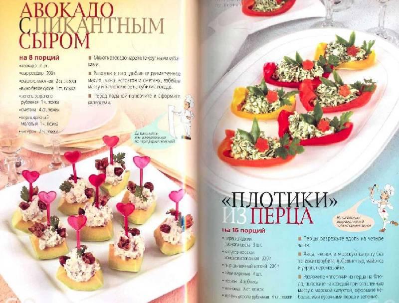 Иллюстрация 7 из 24 для Лучшие рецепты   Лабиринт - книги. Источник: Dana-ja