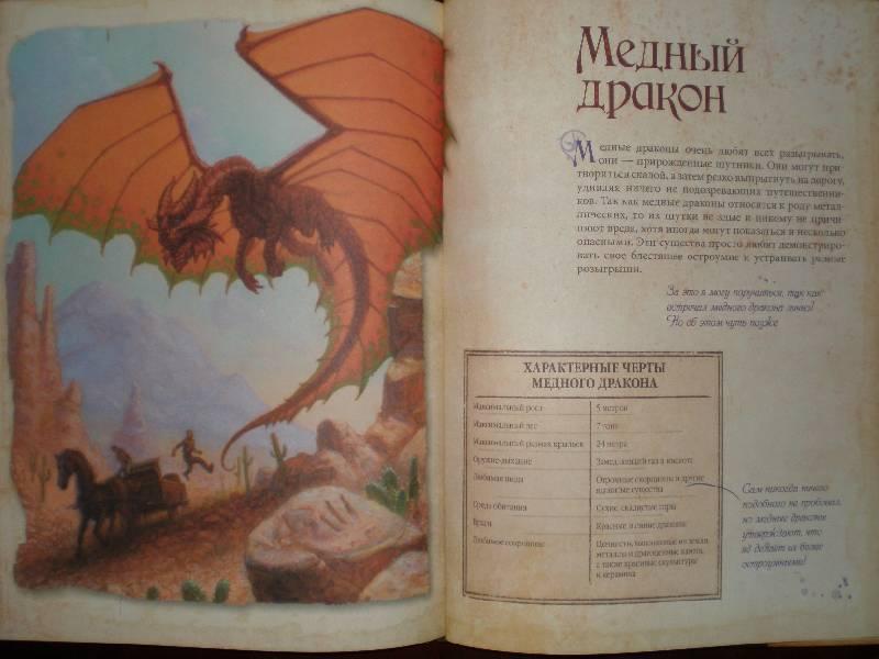 энциклопедия о драконах с картинками самая уникальная планета