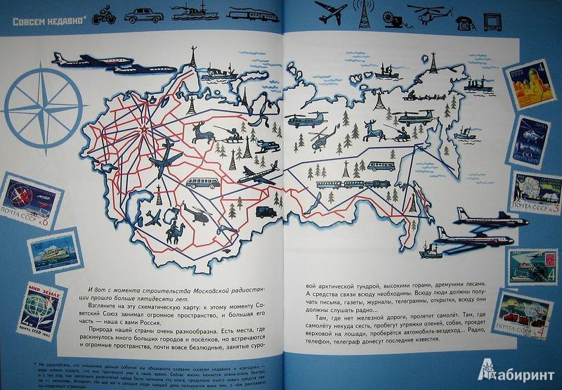 Иллюстрация 29 из 50 для Вести приходят так - Аскольд Шейкин   Лабиринт - книги. Источник: Трухина Ирина