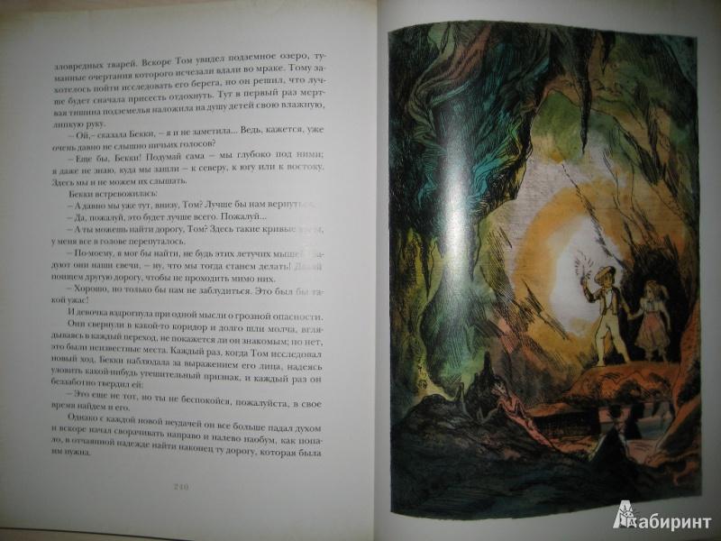 Иллюстрация 35 из 51 для Приключения Тома Сойера - Марк Твен | Лабиринт - книги. Источник: Макарова  Елена