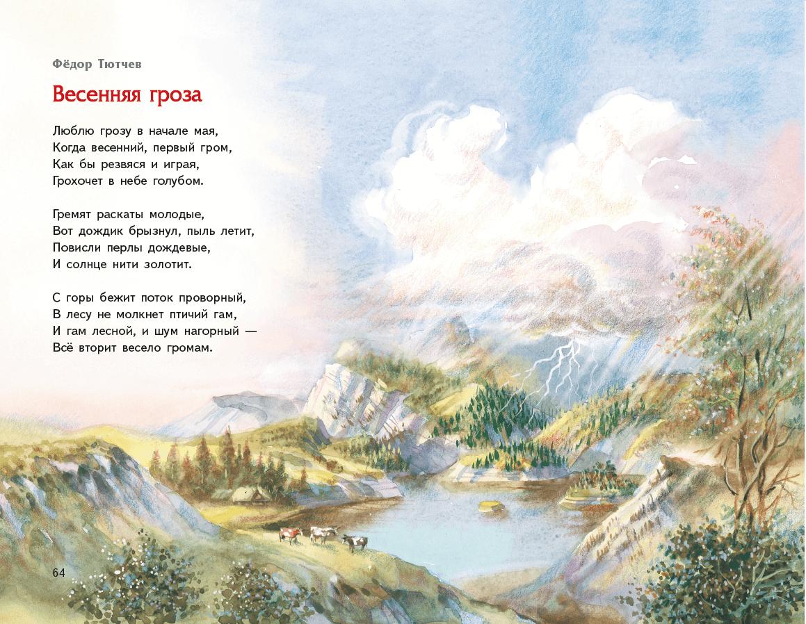 Стихотворение о природе с иллюстрациями