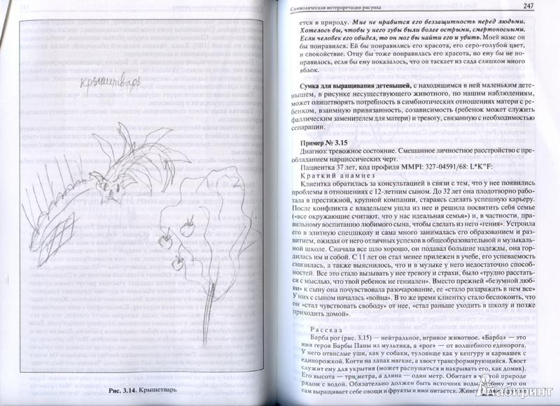 психологические тесты рисунок животного значения