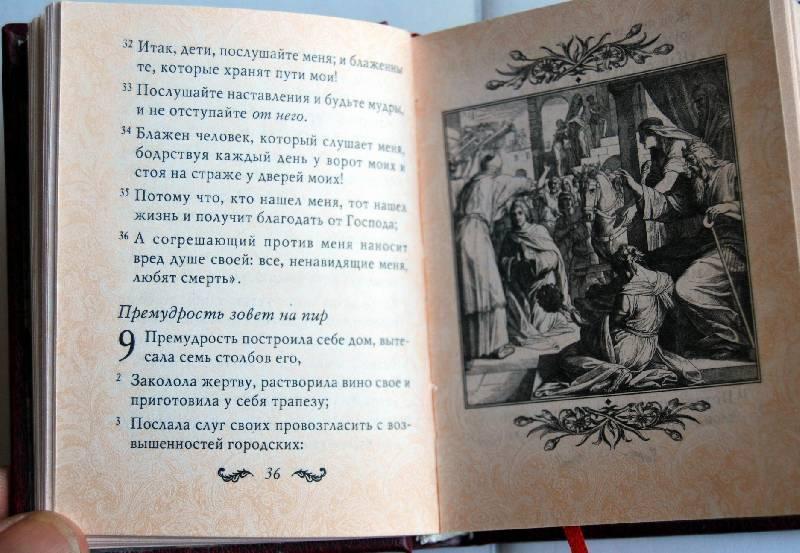 Иллюстрация 4 из 10 для Песнь песней | Лабиринт - книги. Источник: Sairus