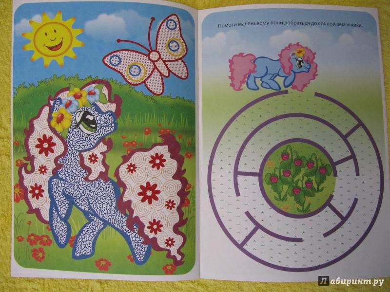 """Иллюстрация 7 из 35 для Волшебная раскраска """"Маленькие ..."""