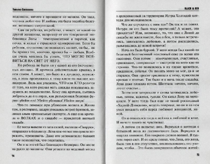 Иллюстрация 6 из 6 для Black & Red - Татьяна Степанова | Лабиринт - книги. Источник: Zhanna