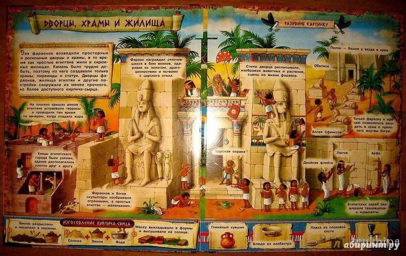 Иллюстрация 41 из 71 для Загадочный мир прошлого. Фараоны | Лабиринт - книги. Источник: Трухина Ирина