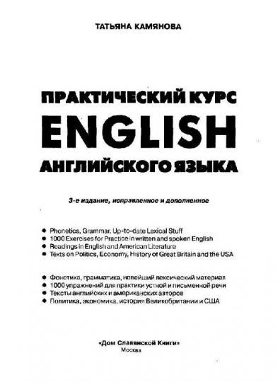 камянова английский ответы