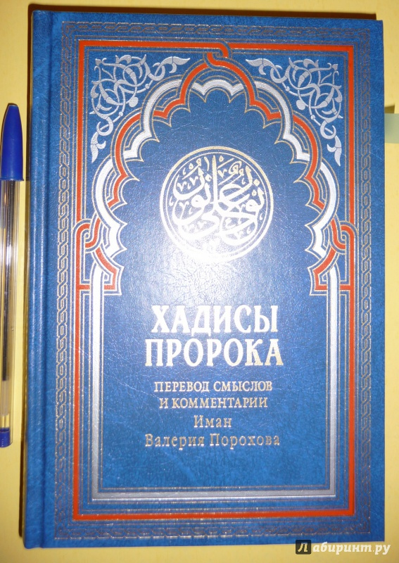 Иллюстрация 2 из 11 для Хадисы Пророка   Лабиринт - книги. Источник: Дмитриева  Наталья