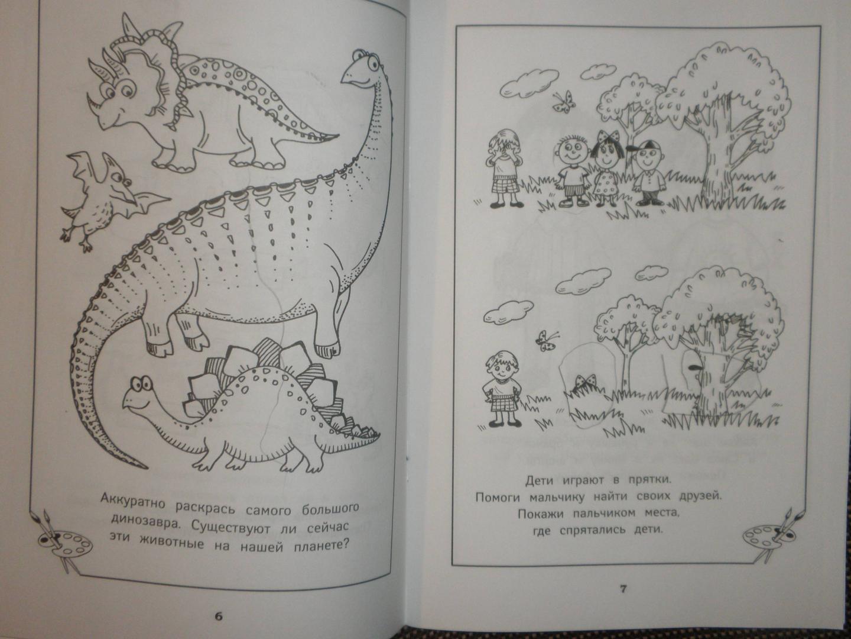 Иллюстрация 6 из 8 для Умные игры для мальчиков. Раскраска ...