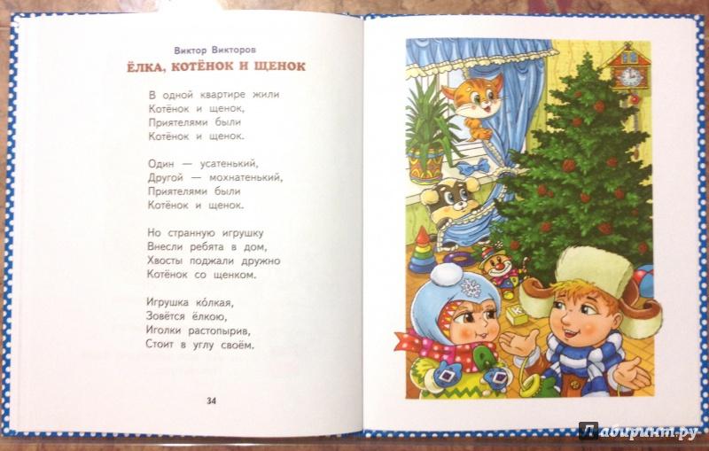 Иллюстрация 14 из 16 для Пришла зима-проказница   Лабиринт - книги. Источник: Селезнева  Елена