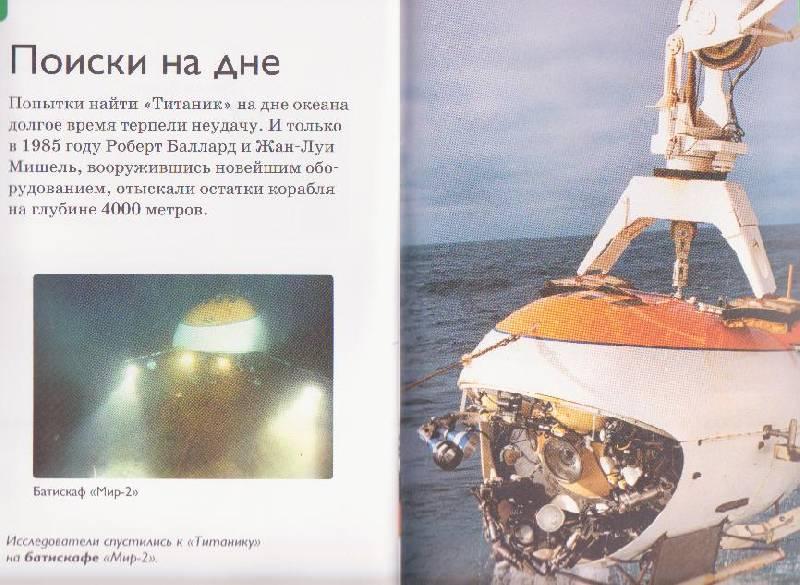 Иллюстрация 7 из 27 для Титаник - Салли Оджерс | Лабиринт - книги. Источник: Ёжик