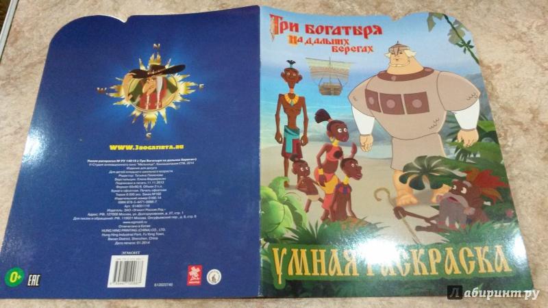 Иллюстрация 1 из 8 для Умная раскраска. Три Богатыря на дальних берегах (№14019)   Лабиринт - книги. Источник: DT1302
