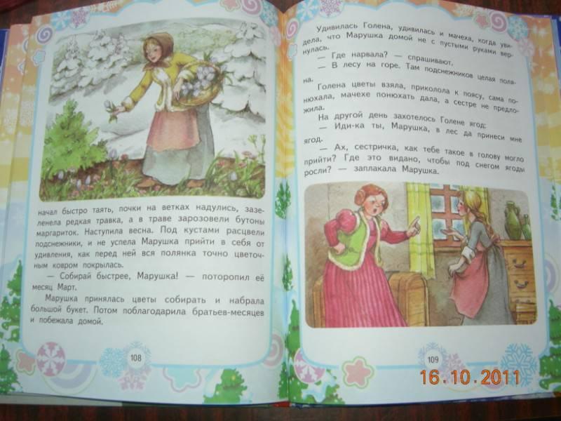 Иллюстрация 5 из 8 для Снежная книга | Лабиринт - книги. Источник: Соловей