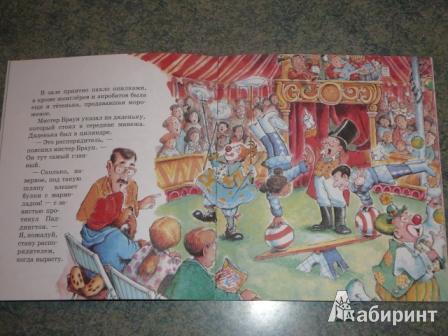 Иллюстрация 5 из 24 для Медвежонок Паддингтон в цирке - Майкл Бонд | Лабиринт - книги. Источник: Кирюшина  Татьяна Ивановна
