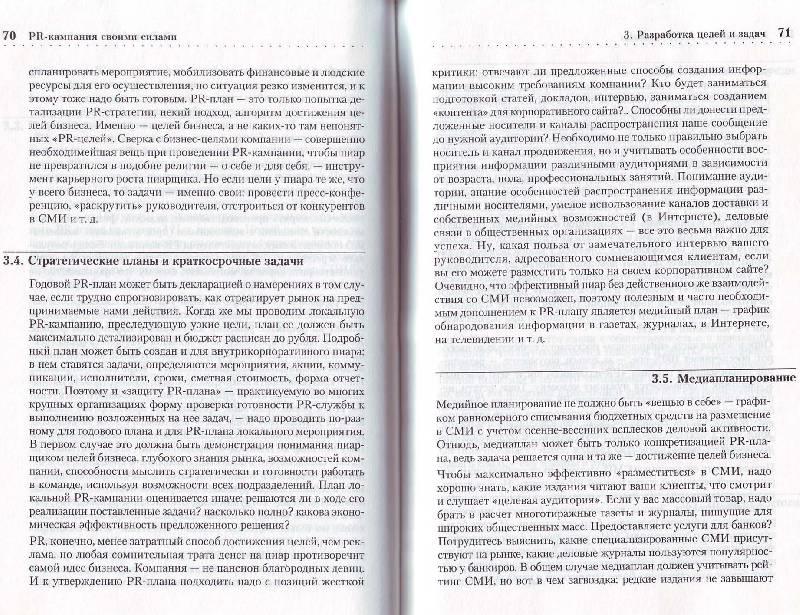 Иллюстрация 4 из 4 для PR-кампания своими силами. Готовые маркетинговые решения (+ CD) - Юрий Касьянов | Лабиринт - книги. Источник: Матрёна