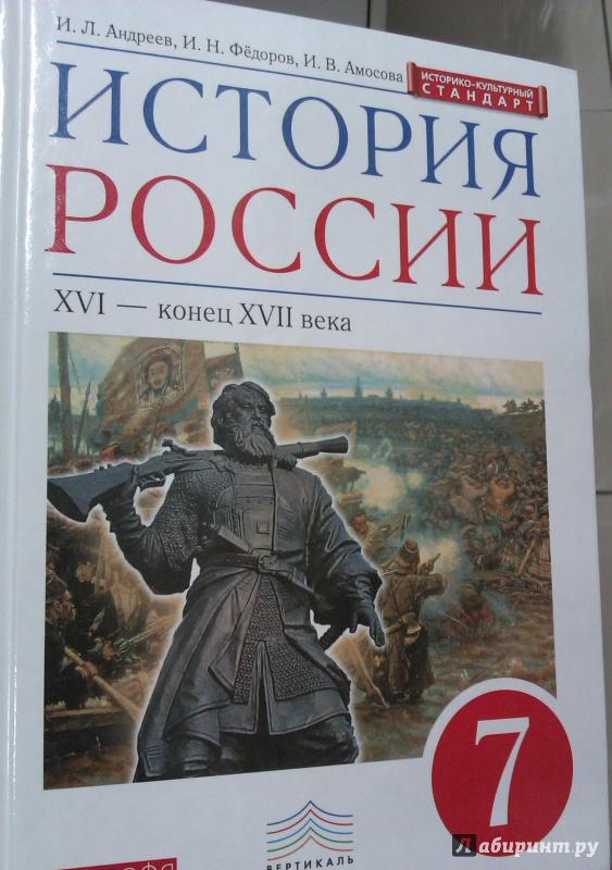 подходит учебники истории россии основан способности рентгеновских