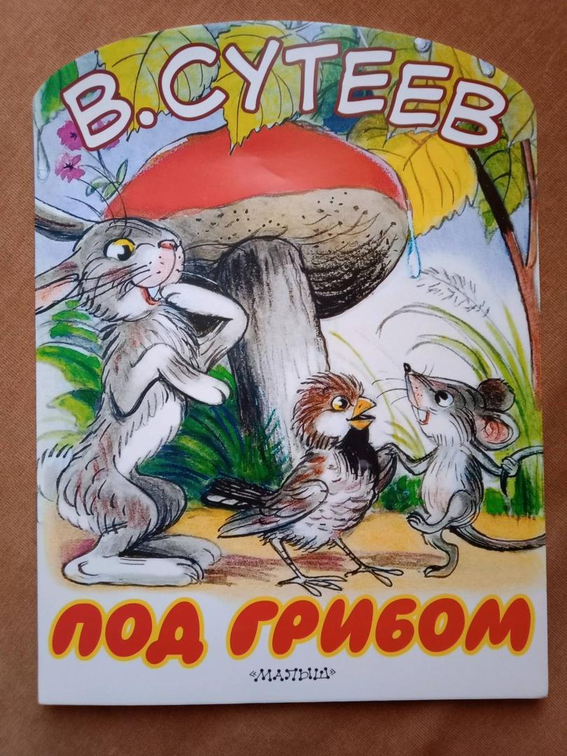 Иллюстрация 11 из 18 для Под грибом - Владимир Сутеев | Лабиринт - книги. Источник: Tan-17