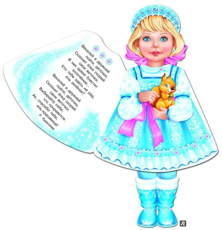 Стихи для снегурочки детям