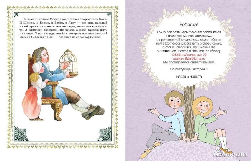 Иллюстрация 6 из 21 для Иоганн Себастьян Бах - Александр Ткаченко   Лабиринт - книги. Источник: Низамутдинова  Олия