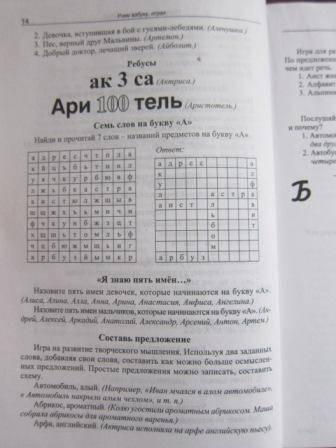 Иллюстрация 7 из 13 для Учим азбуку, играя: Занимательные игры, задания, загадки и стихи для обучения грамоте - Гайдина, Кочергина | Лабиринт - книги. Источник: YaUlka