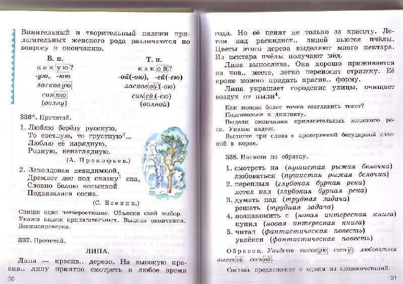 Иллюстрация 5 из 5 для Русский язык. В 2 частях. Часть 2: учебник для 4 класса - Тамара Рамзаева | Лабиринт - книги. Источник: G  Oksana