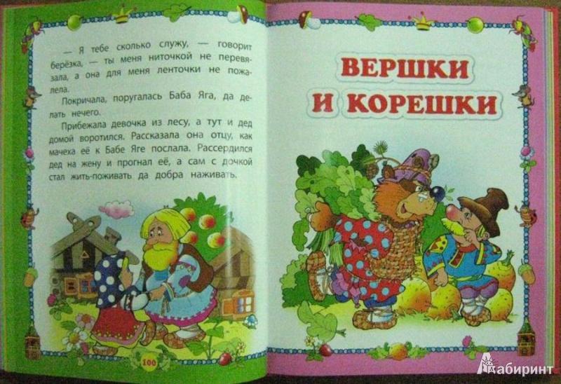 Иллюстрация 4 из 9 для В гости к сказке | Лабиринт - книги. Источник: Терещенко  Татьяна Анатольевна