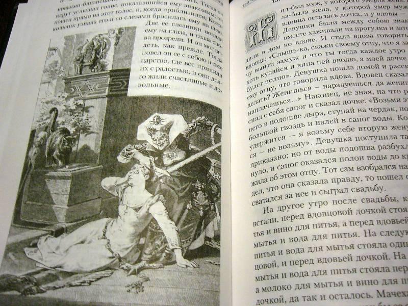 Иллюстрация 15 из 42 для Полное собрание сказок и легенд в одном томе - Гримм Якоб и Вильгельм | Лабиринт - книги. Источник: Nika