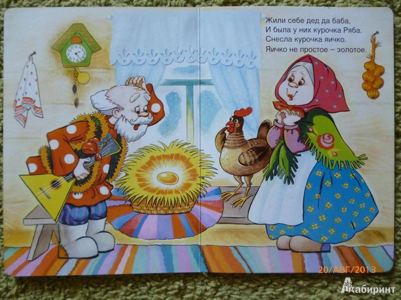 лучше курочка ряба картинки для книжки малышки уберечь его